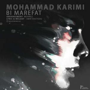 دانلود آهنگ محمد کریمی با نام بی معرفت