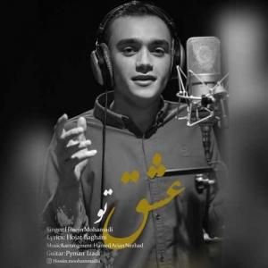دانلود آهنگ حسین محمدی با نام عشق تو