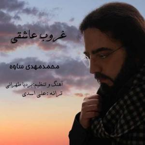 دانلود آهنگ محمدمهدی ساوه با نام غروب عاشقی