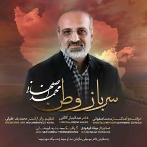 دانلود آهنگ محمد اصفهانی با نام سرباز وطن