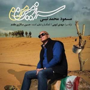 دانلود آهنگ مسعود محمد نبی با نام سرزمین من