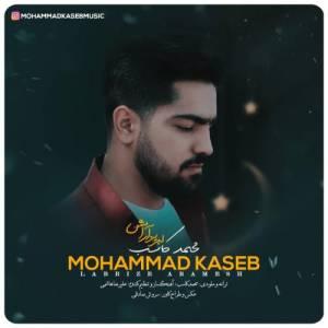 دانلود آهنگ محمد کاسب با نام لبریز آرامش