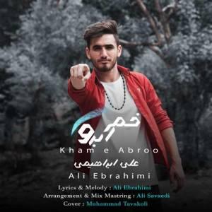 دانلود آهنگ علی ابراهیمی با نام خم ابرو