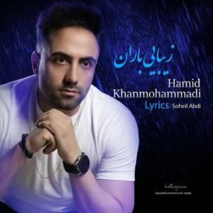 دانلود آهنگ حمید خان محمدی با نام زیبایی باران