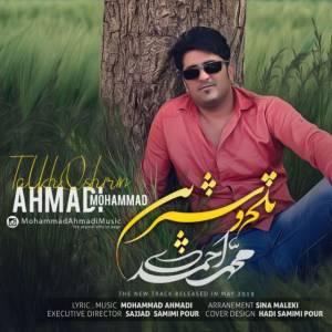 دانلود آهنگ محمد احمدی با نام تلخ و شیرین
