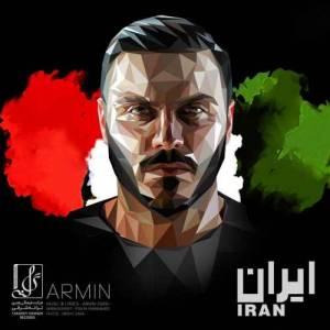 دانلود آهنگ آرمین با نام ایران