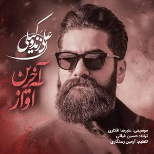 دانلود آهنگ علی زند وکیلی با نام آخرین آواز