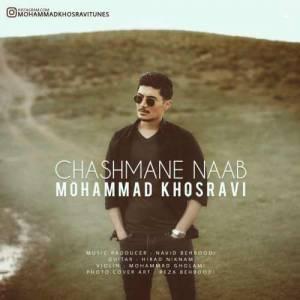 دانلود آهنگ محمد خسروی با نام چشمان ناب