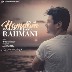 دانلود آهنگ محمد جواد رحمانی با نام همدم