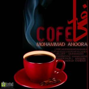 دانلود آهنگ محمد اهورا با نام کافه