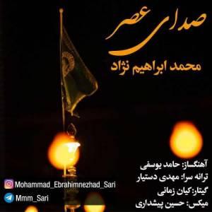 دانلود آهنگ محمد ابراهیم نژاد با نام صدای عصر