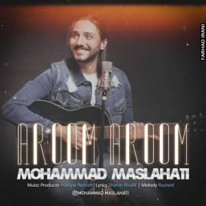 دانلود آهنگ محمد مصلحتی با نام آروم آروم