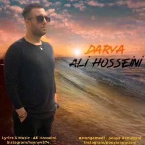 دانلود آهنگ علی حسینی با نام دریا