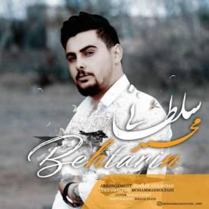 دانلود آهنگ محمد سلطانی با نام بهترین