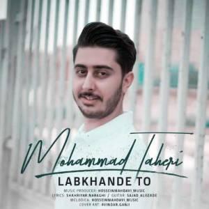 دانلود آهنگ محمد طاهری با نام لبخند تو