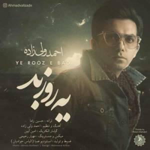 دانلود آهنگ احمد ولی زاده با نام یه روزِ بد