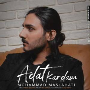دانلود آهنگ محمد مصلحتی با نام عادت کردم