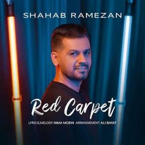 دانلود آهنگ شهاب رمضان با نام فرش قرمز