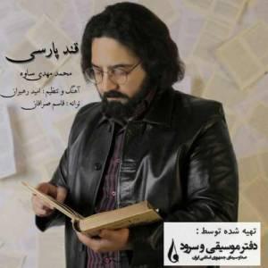 دانلود آهنگ محمدمهدی ساوه با نام قند پارسی