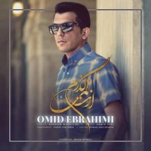 دانلود آهنگ امید ابراهیمی با نام ازت نمیگذرم