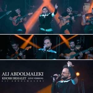 دانلود آهنگ اجرای زنده آهنگ علی عبدالمالکی با نام خوش به حالت