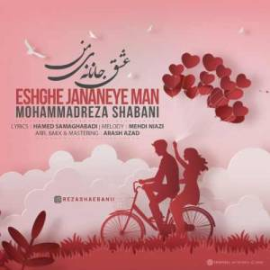 دانلود آهنگ محمدرضا شعبانی با نام عشق جانانه ی من