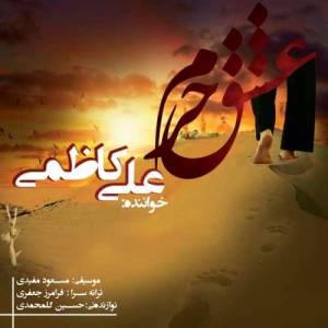 دانلود آهنگ علی کاظمی با نام عشق حرم