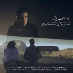 دانلود آهنگ محمد خیراتی با نام چه خوب میشد