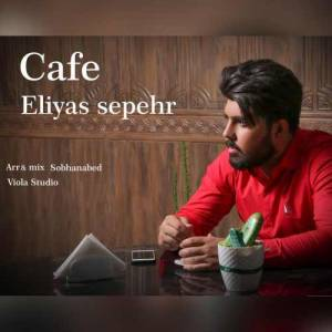 دانلود آهنگ الیاس سپهر با نام کافه