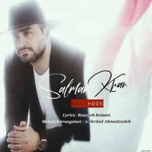 دانلود آهنگ سلمان خان با نام دل خون