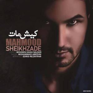 دانلود آهنگ محمود شیخ زاده با نام کیش مات