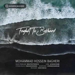 دانلود آهنگ محمد حسین باقری با نام فقط تو بخند