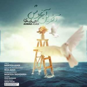 دانلود آهنگ احمد اسدی با نام آخرین آغوش
