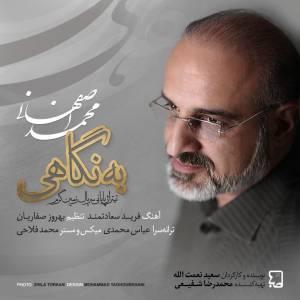 دانلود آهنگ محمد اصفهانی با نام به نگاهی