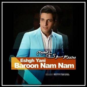 دانلود آهنگ محمد موسوی فهیم با نام عشق یعنی بارون نم نم