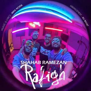 دانلود آهنگ شهاب رمضان با نام رفیق