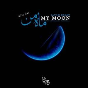 دانلود آهنگ جواد بیات با نام ماه من