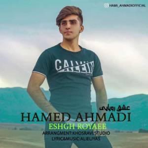 دانلود آهنگ حامی احمدی با نام عشق رویایی