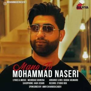 دانلود آهنگ محمد ناصری با نام من و تو
