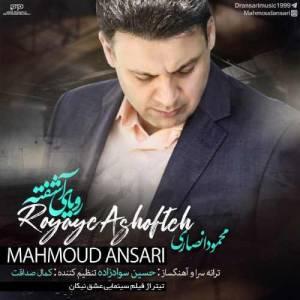 دانلود آهنگ محمود انصاری با نام رویای آشفته