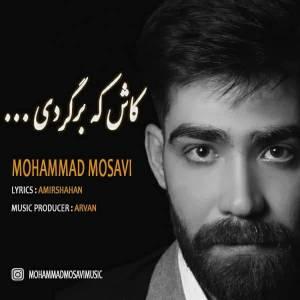 دانلود آهنگ محمد موسوی با نام کاش که برگردی