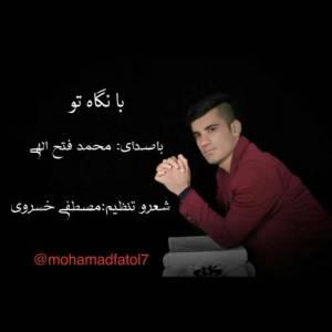 دانلود آهنگ محمد فتح الهی با نام با نگاه تو