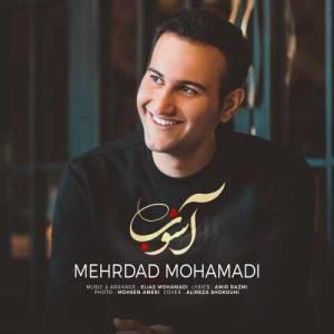 دانلود آهنگ مهرداد محمدی با نام آشوب