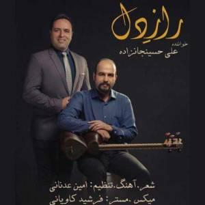 دانلود آهنگ علی حسینجانزاده با نام راز دل