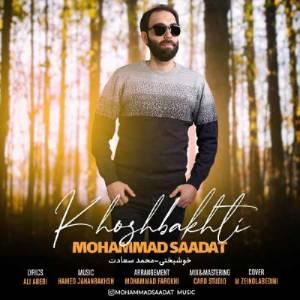 دانلود آهنگ محمد سعادت با نام خوشبختی