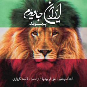 دانلود آهنگ پیوند با نام ایران جاویدم