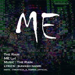 دانلود آهنگ The Rain با نام Me
