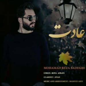 دانلود آهنگ محمدرضا صادقی با نام عادت