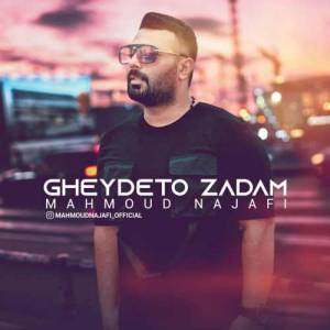 دانلود آهنگ محمود نجفی با نام قیدتو زدم