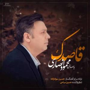 دانلود آهنگ محمود انصاری با نام قاصدک